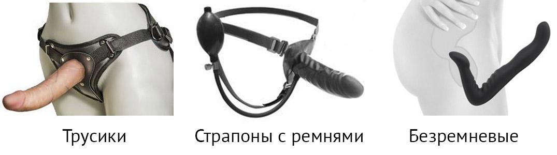 Типы страпонов