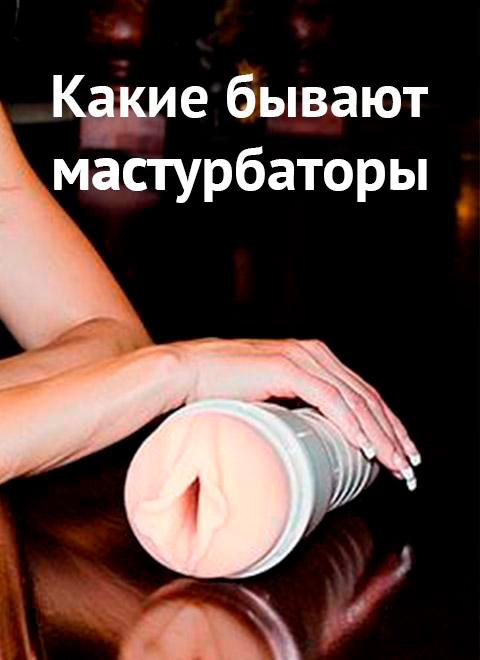 Типы мастурбаторов для мужчин